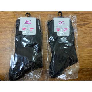 ミズノ(MIZUNO)のMIZUNO 新品靴下 <ブラック>(ソックス)