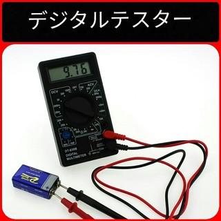電池付小型デジタルテスター(メンテナンス用品)