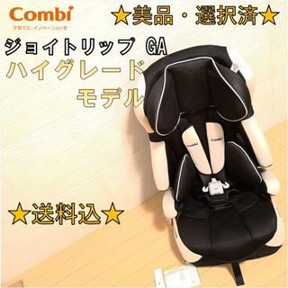 combi - 【美品・洗濯済】コンビ チャイルドシート ジョイトリップ エッグショック GA