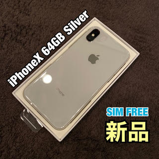 アップル(Apple)の【新品】iPhoneX 64GB Silver SIMフリー端末 本体(スマートフォン本体)