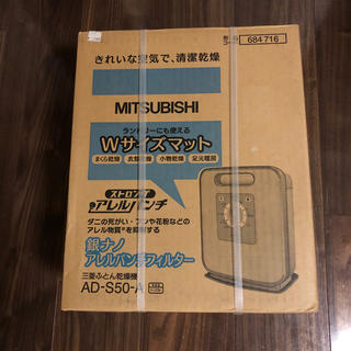 ミツビシ(三菱)の三菱 ふとん乾燥機 AD-S50-A(衣類乾燥機)