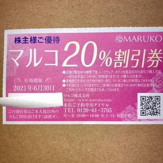マルコ(MARUKO)の[20%割引券×1枚分] MARUKO マルコ 優待券 ポイント消化(ショッピング)
