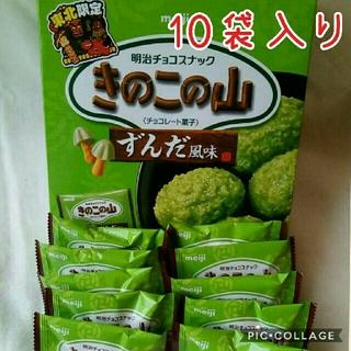 お菓子詰め合わせ★きのこの山 ずんだ風味♪東北限定(野菜)