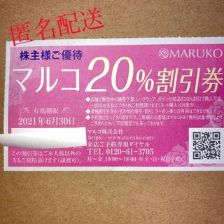 マルコ(MARUKO)の[匿名配送] 20%割引券 MARUKO マルコ 優待券 ポイント消化 (ショッピング)