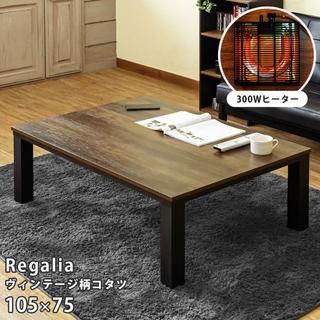 【新品・送料無料】Regalia ヴィンテージ柄コタツ 105×75(ローテーブル)