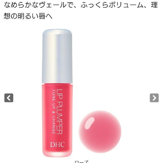 DHC(ディーエイチシー)のDHCリッププランパー  ローズ コスメ/美容のスキンケア/基礎化粧品(リップケア/リップクリーム)の商品写真