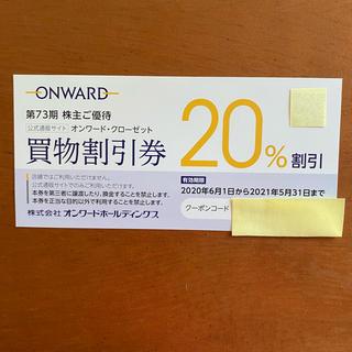 ニジュウサンク(23区)のオンワード クローゼット 株主優待(ショッピング)