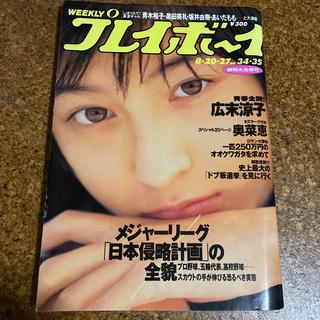 プレイボーイ(PLAYBOY)の週刊プレイボーイ 広末涼子 奥菜恵 レア(その他)