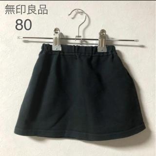 ムジルシリョウヒン(MUJI (無印良品))の無印良品 スウェットスカート 80(スカート)