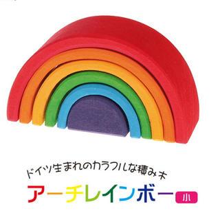 BorneLund - グリムス社 虹色トンネル アーチレインボー ミニ 〜ベビーからごっこ遊びの頃まで