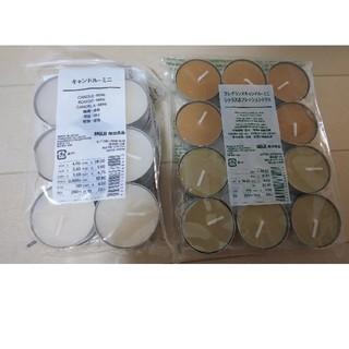 ムジルシリョウヒン(MUJI (無印良品))のキャンドル 24個 新品 無印良品(キャンドル)