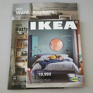イケア(IKEA)のIKEA カタログ 最新版(住まい/暮らし/子育て)