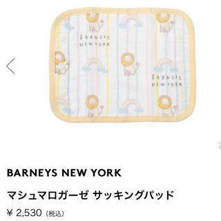 バーニーズニューヨーク(BARNEYS NEW YORK)のバーニーズニューヨーク サッキングパッド(抱っこひも/おんぶひも)