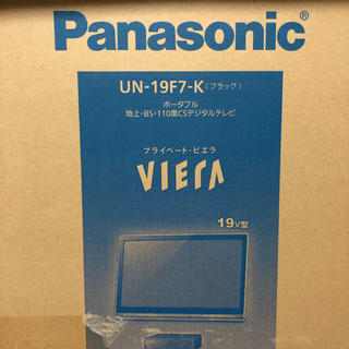 Panasonic - パナソニック プライベートビエラ UN-19F7-K