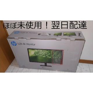 HP - HP V28 4K 27.9インチ ディスプレイ【価格.com対抗価格!】