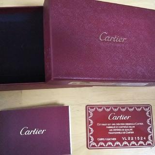 カルティエ(Cartier)のカルティエ  ハッピバースデー  ボルドー キーケース  格安 キー 値下げ(キーケース)