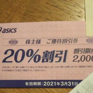 アシックス(asics)のアシックス株主優待割引券×10枚(ショッピング)