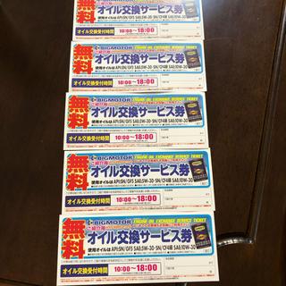 ビッグモーター オイル交換券 5枚セット(メンテナンス用品)