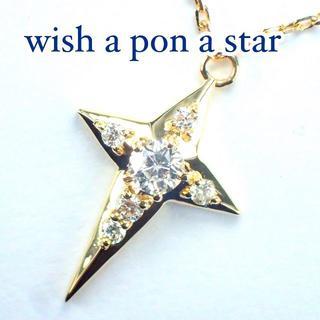 フェスタリア 星のダイヤ 0.101ct K18YG ロング ネックレス
