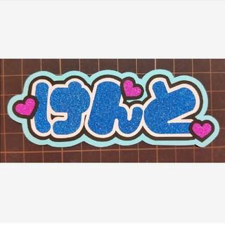 Sexy Zone - Sexy Zone 中島健人 スマホ用ミニうちわ文字
