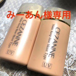 セザンヌケショウヒン(CEZANNE(セザンヌ化粧品))の《未使用》セザンヌ下地 オレンジ 2点(化粧下地)