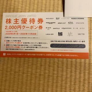 マウジー(moussy)のバロックジャパンリミテッド 株主優待 2000円券(ショッピング)