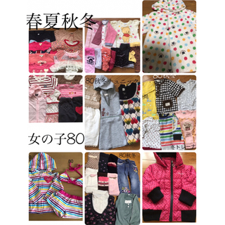 mikihouse - 女の子 80 春夏秋冬 46枚まとめ売り