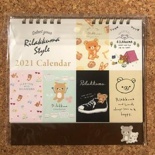 サンエックス - 【新品】リラックマ 2021年卓上カレンダー (同梱なら1冊 790円)
