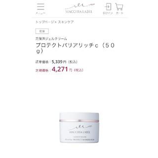 Macchia Label - 【新品】 マキアレイベル プロテクトバリアリッチc