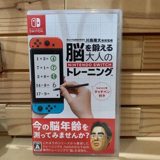 Nintendo Switch - 脳を鍛える大人のNintendo Switch ニンテンドー スイッチ 脳トレ