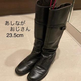 アシナガオジサン(あしながおじさん)のロングブーツ あしながおじさん(ブーツ)