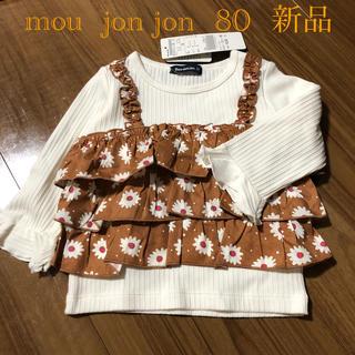 ムージョンジョン(mou jon jon)のトップス 80 mou jonjon 女の子 新品 長袖(Tシャツ)