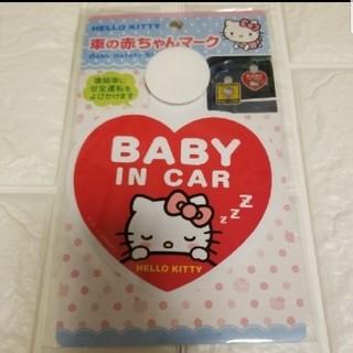 ハローキティ(ハローキティ)の未開封品 車の赤ちゃんマーク キティ ハート(車内アクセサリ)