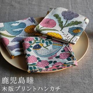 mina perhonen - 廃番完売、鹿児島睦 ハンカチ 新品