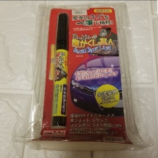 未開封品 車用 傷かくし(メンテナンス用品)