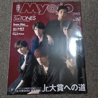 Myojo (ミョウジョウ) 2019年 12月号