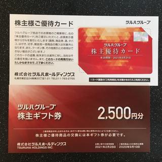 【ラクマパック送料無料】ツルハ 株主優待券 2500円分+優待カード(ショッピング)