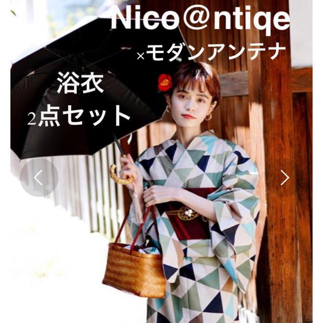 ☆12日迄限定値下げ☆美品 Nico@ntiqe×モダンアンテナ  浴衣 半幅帯 レディースの水着/浴衣(浴衣)の商品写真