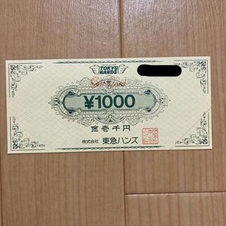東急ハンズ ギフトカード 1000円