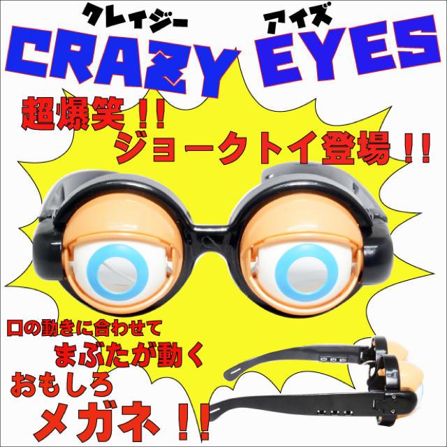 ザコシショウ ザコシ おもしろ メガネ 眼鏡 クレイジーアイズ サプラアイズ エンタメ/ホビーのタレントグッズ(お笑い芸人)の商品写真