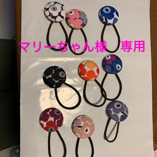 マリメッコ(marimekko)のマリメッコ柄  ヘアゴム くるみボタン38ミリ 9個セット(ヘアゴム/シュシュ)