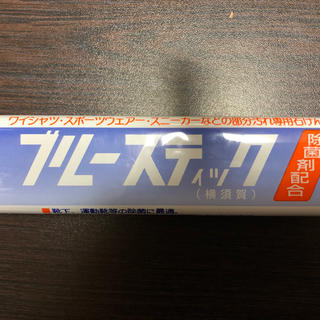 ブルーススティック石鹸(洗剤/柔軟剤)