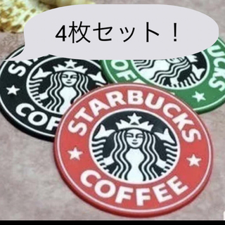 Starbucks Coffee - スタバ コースター 四枚セット