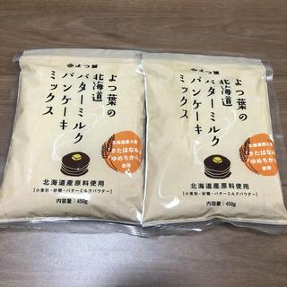 よつ葉 バターミルクパンケーキミックス(その他)