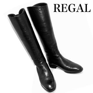 リーガル(REGAL)のREGAL リーガル 22.5cm シンプルバックジップロングブーツ 黒(ブーツ)