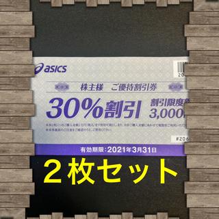 アシックス(asics)のアシックス 株主優待 (その他)