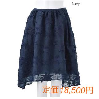 Chesty - 大幅に値下げ中!【新品】♡chestyわっきんさん着用スカート♡♡