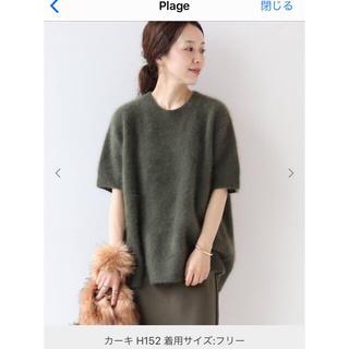 プラージュ(Plage)の新品★プラージュFurハンソデPO カーキ(ニット/セーター)
