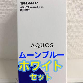 アクオス(AQUOS)のAQUOS sense3 plus SH-RM11 ムーンブルー・ホワイトセット(スマートフォン本体)