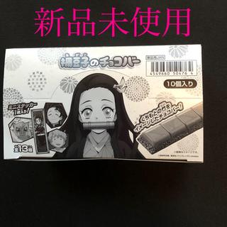 バンダイ(BANDAI)の鬼滅の刃 禰豆子のチョコバー 10個入りBOX (食玩)(菓子/デザート)